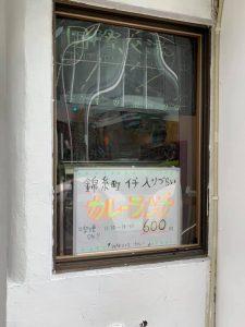 錦糸町イチ入りづらい